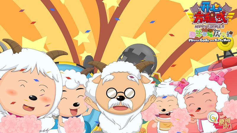 """今年,""""喜羊羊""""也带来了其8周年最新力作《喜羊羊与灰太狼之开心方程式图片"""