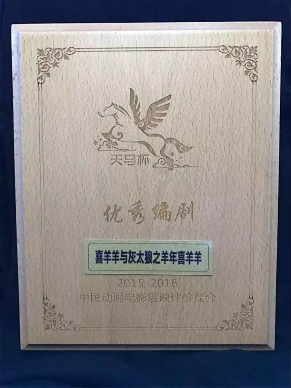 """《羊年喜羊羊》获得了天马杯""""优秀编剧奖"""""""