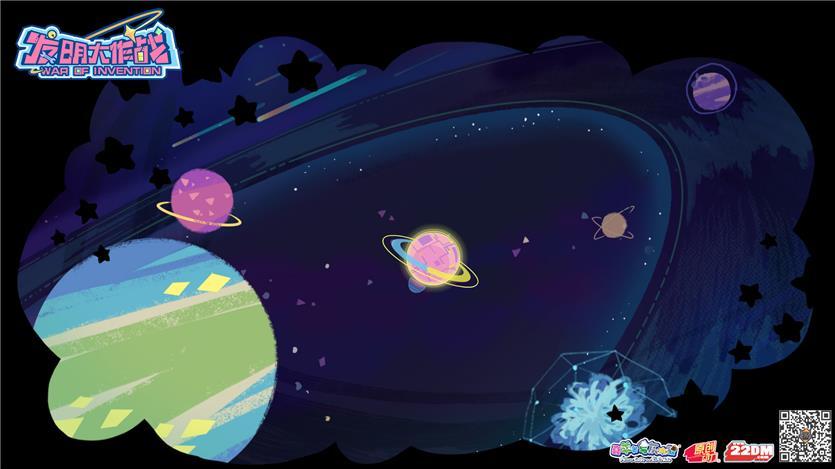 《发明大作战》玩出新花样 展示最特别星球
